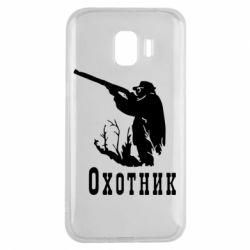 Чехол для Samsung J2 2018 Охотник - FatLine
