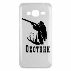 Чехол для Samsung J3 2016 Охотник - FatLine