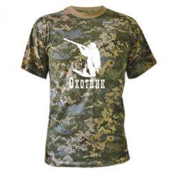 Камуфляжная футболка Охотник - FatLine