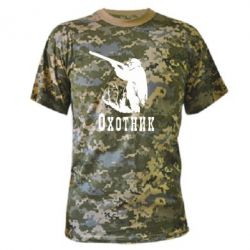 Камуфляжна футболка Мисливець - FatLine