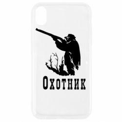 Чехол для iPhone XR Охотник - FatLine