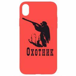 Чехол для iPhone XR Охотник