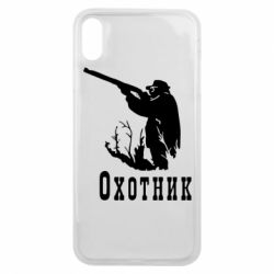 Чехол для iPhone Xs Max Охотник - FatLine