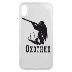 Чехол для iPhone Xs Max Охотник