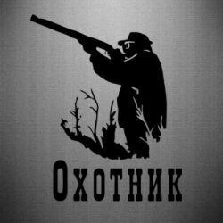 Наклейка Охотник - FatLine