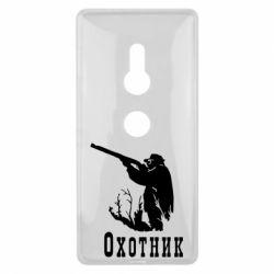 Чехол для Sony Xperia XZ2 Охотник - FatLine