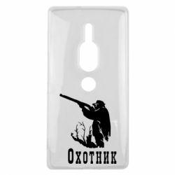 Чехол для Sony Xperia XZ2 Premium Охотник - FatLine