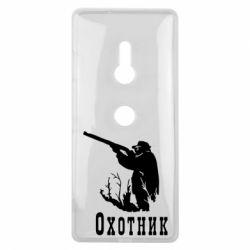 Чехол для Sony Xperia XZ3 Охотник - FatLine