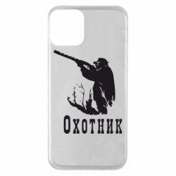 Чехол для iPhone 11 Охотник