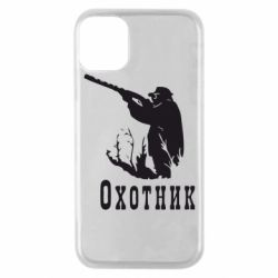 Чехол для iPhone 11 Pro Охотник