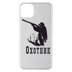 Чехол для iPhone 11 Pro Max Охотник