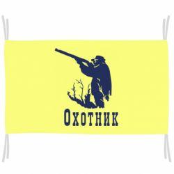 Прапор Мисливець