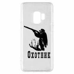 Чехол для Samsung S9 Охотник - FatLine