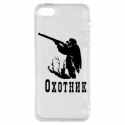 Чехол для iPhone5/5S/SE Охотник - FatLine