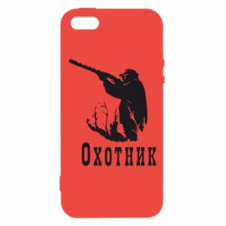 Чехол для iPhone5/5S/SE Охотник