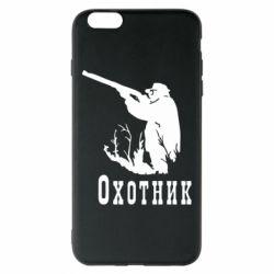 Чехол для iPhone 6 Plus/6S Plus Охотник - FatLine