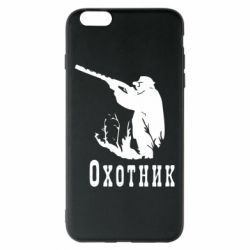 Чехол для iPhone 6 Plus/6S Plus Охотник
