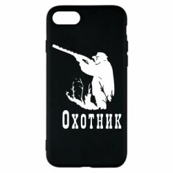 Чехол для iPhone 7 Охотник