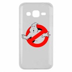 Чехол для Samsung J2 2015 Охотники за привидениями