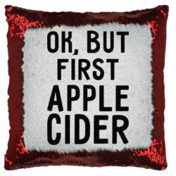 Подушка-хамелеон Ok, but first Apple Cider