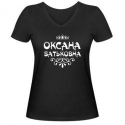 Женская футболка с V-образным вырезом Оксана Батьковна - FatLine