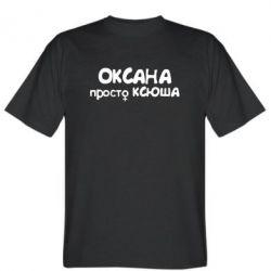 Мужская футболка Оксана просто Ксюша - FatLine