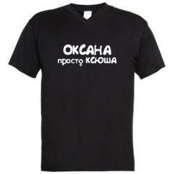 Мужская футболка  с V-образным вырезом Оксана просто Ксюша - FatLine