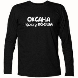 Футболка с длинным рукавом Оксана просто Ксюша