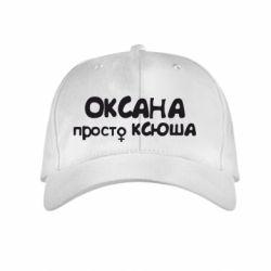Детская кепка Оксана просто Ксюша - FatLine