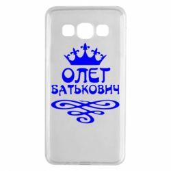 Чехол для Samsung A3 2015 Олег Батькович - FatLine