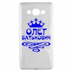 Чехол для Samsung A5 2015 Олег Батькович - FatLine