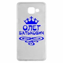 Чехол для Samsung A5 2016 Олег Батькович - FatLine