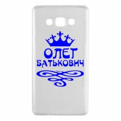 Чехол для Samsung A7 2015 Олег Батькович - FatLine