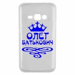 Чехол для Samsung J1 2016 Олег Батькович - FatLine