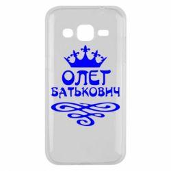 Чехол для Samsung J2 2015 Олег Батькович - FatLine