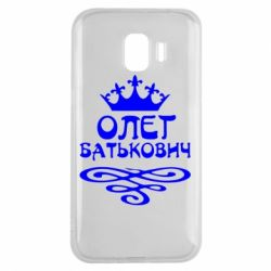 Чехол для Samsung J2 2018 Олег Батькович - FatLine