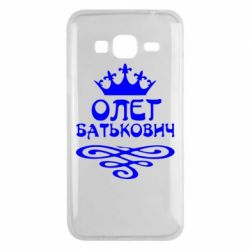 Чехол для Samsung J3 2016 Олег Батькович - FatLine
