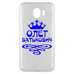 Чохол для Samsung J4 Олег Батькович