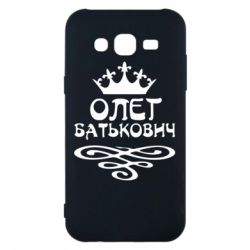 Чехол для Samsung J5 2015 Олег Батькович - FatLine