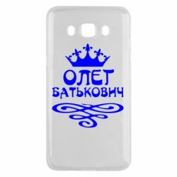 Чохол для Samsung J5 2016 Олег Батькович