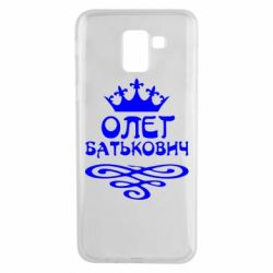 Чехол для Samsung J6 Олег Батькович - FatLine