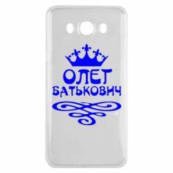 Чехол для Samsung J7 2016 Олег Батькович - FatLine