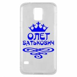 Чохол для Samsung S5 Олег Батькович