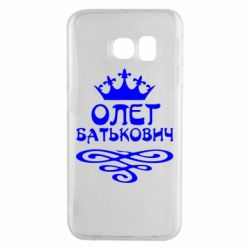 Чехол для Samsung S6 EDGE Олег Батькович - FatLine