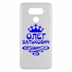 Чехол для LG G6 Олег Батькович - FatLine