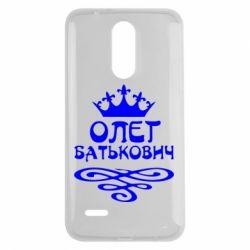 Чехол для LG K7 2017 Олег Батькович - FatLine