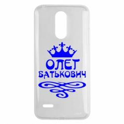 Чехол для LG K8 2017 Олег Батькович - FatLine