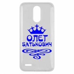 Чехол для LG K10 2017 Олег Батькович - FatLine