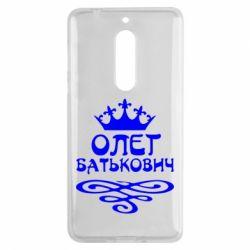 Чехол для Nokia 5 Олег Батькович - FatLine