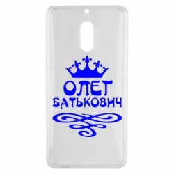 Чехол для Nokia 6 Олег Батькович - FatLine